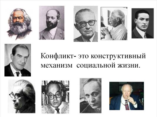 Философы о конструктивности конфликта
