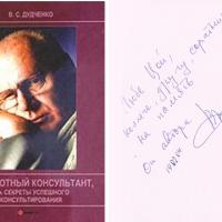 Дудченко В. книга