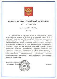 Распоряжение РФ