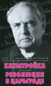 Зиновьев Александр Александрович (1922- 2006)