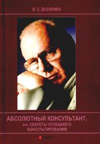 Дудченко  В.С. (1940-2007)