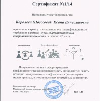 Сертифиакат 1-14