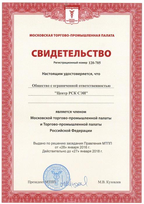 120-705 ООО Центр РСК СЭИ свидетельство