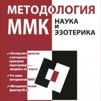 ММК Беляев