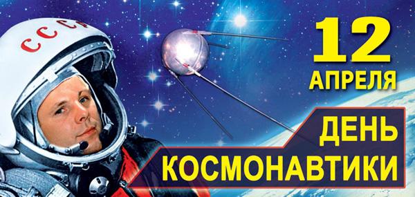 Картинки по запросу картинки 12 апреля день космонавтики