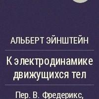 Albert_Ejnshtejn__K_elektrodinamike_dvizhuschihsya_tel