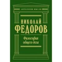 filosofiya-obshchego-dela-antologiya-mysli-fedorov-16374-1000x1000